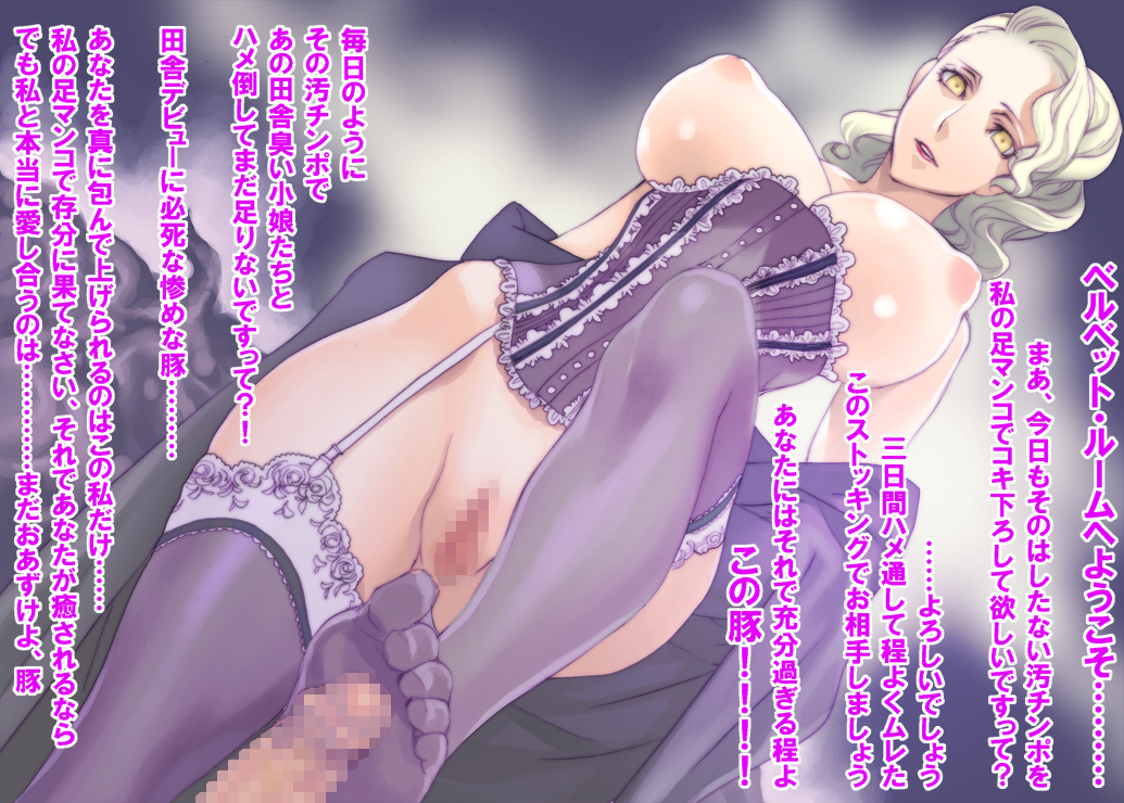 persona chouno 5 ms. Sword art online yuuki naked