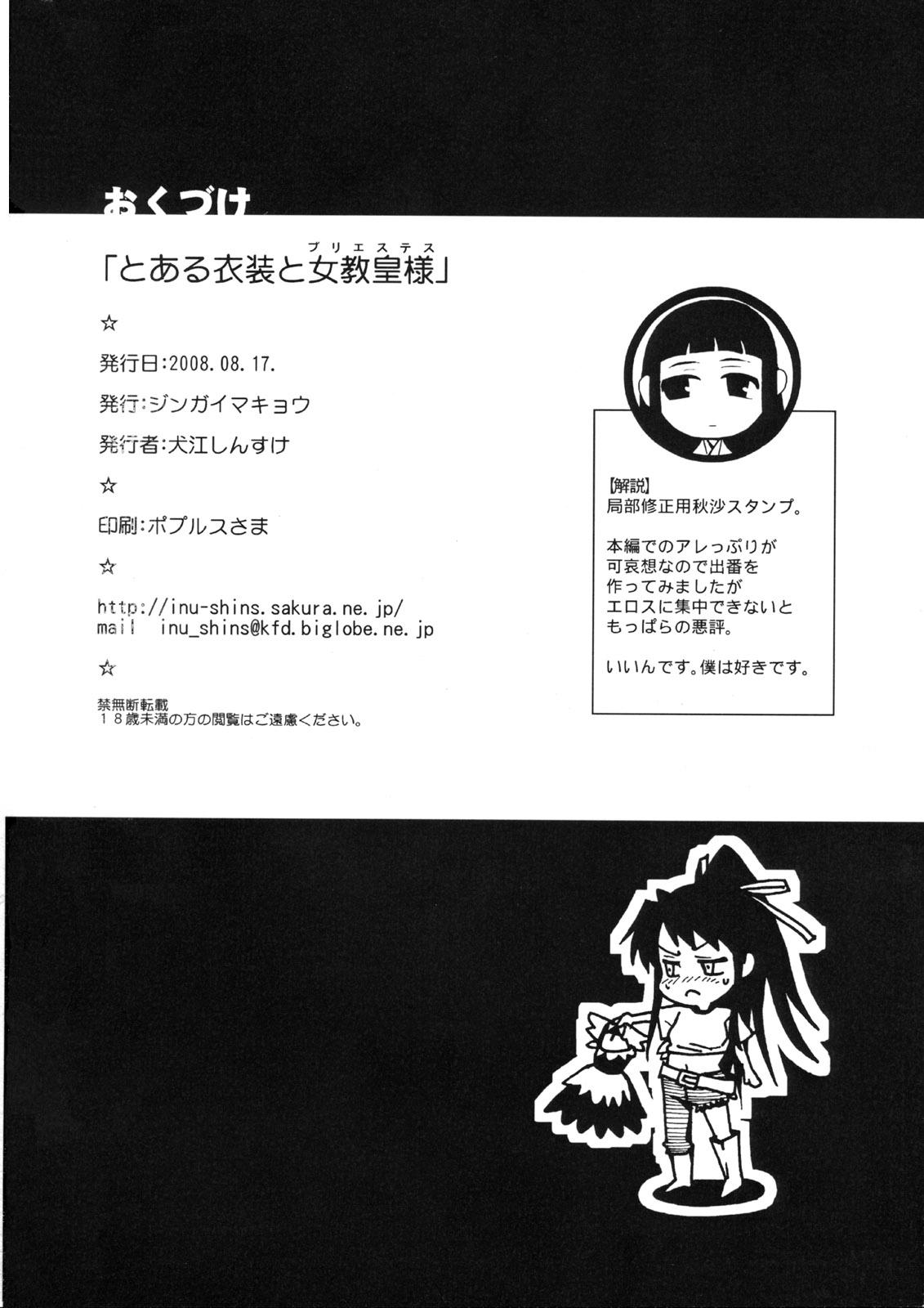 rokudenashi records to koushi akashic majutsu re=l American dad steve and hayley porn
