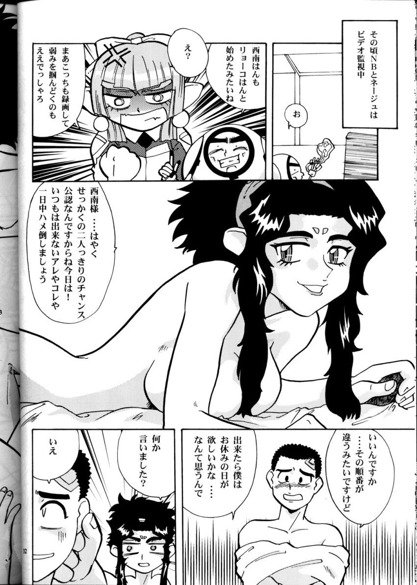 tenchi human muyo ryo-ohki Yu-gi-oh sex
