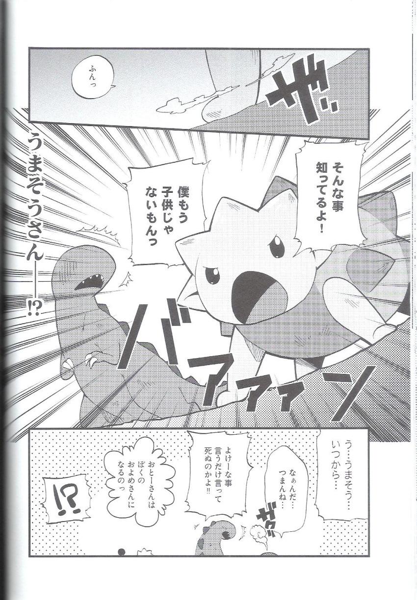 are you ueno-san how clumsy Soushi souai - junai mellow yori